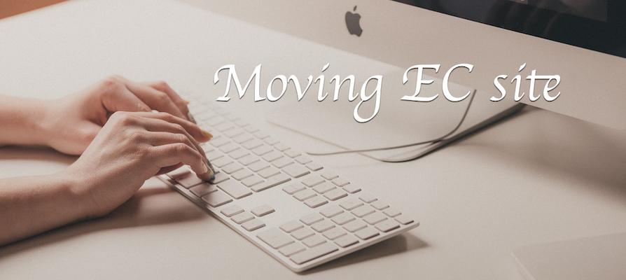 ECサイトの引越しを完全解説(費用や移行の手順など乗り換え方法)