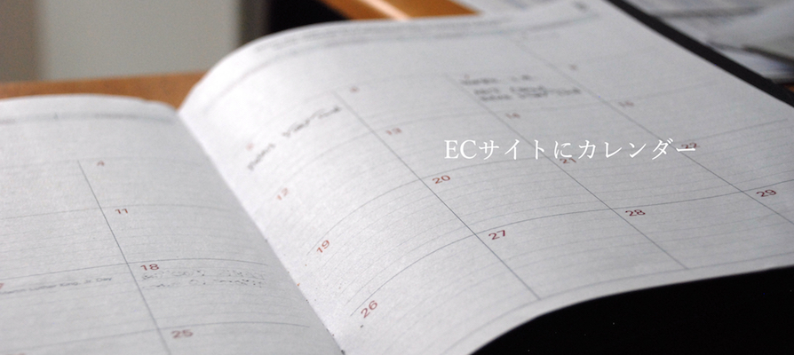 メンテ不要!ECサイトにカレンダーを埋め込むたった3つのステップ