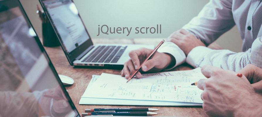 【jQuery】スクロール時に画像を表示させる3つのステップ