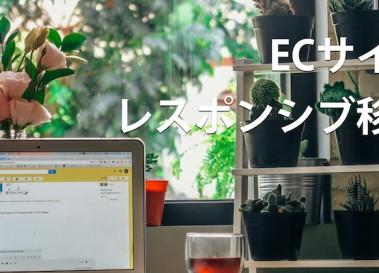 ECサイトをレスポンシブに移行する方法~売上と効率が激増~