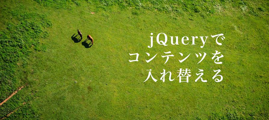 【jQuery】コンテンツの表示順を簡単に入れかえる方法