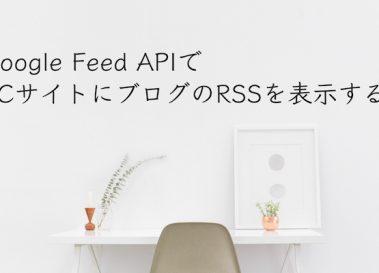 Google Feed APIでECサイトにブログのRSSを表示する方法