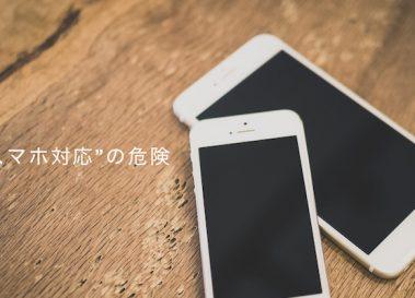 ECサイトの売上アップ方程式 2017年 ~未だ盲目なスマホ~