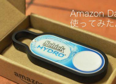 ボタンを押すだけで商品を注文できる「Amazon Dash Button」を使ってみた