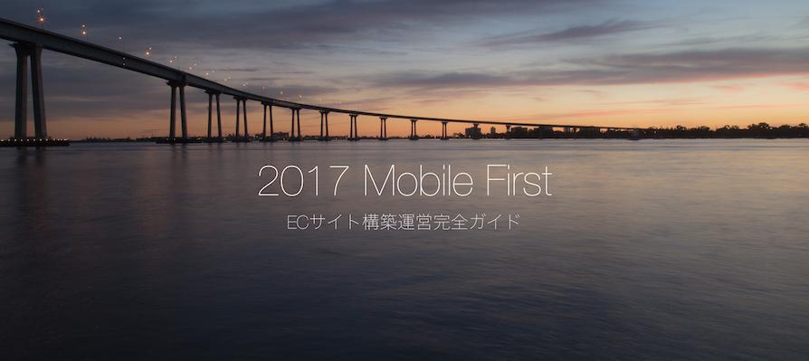 ECサイト構築運営完全ガイド ~2017年モバイルファースト時代~