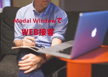 モーダルウィンドウを活用して簡単にWEB接客を導入する方法