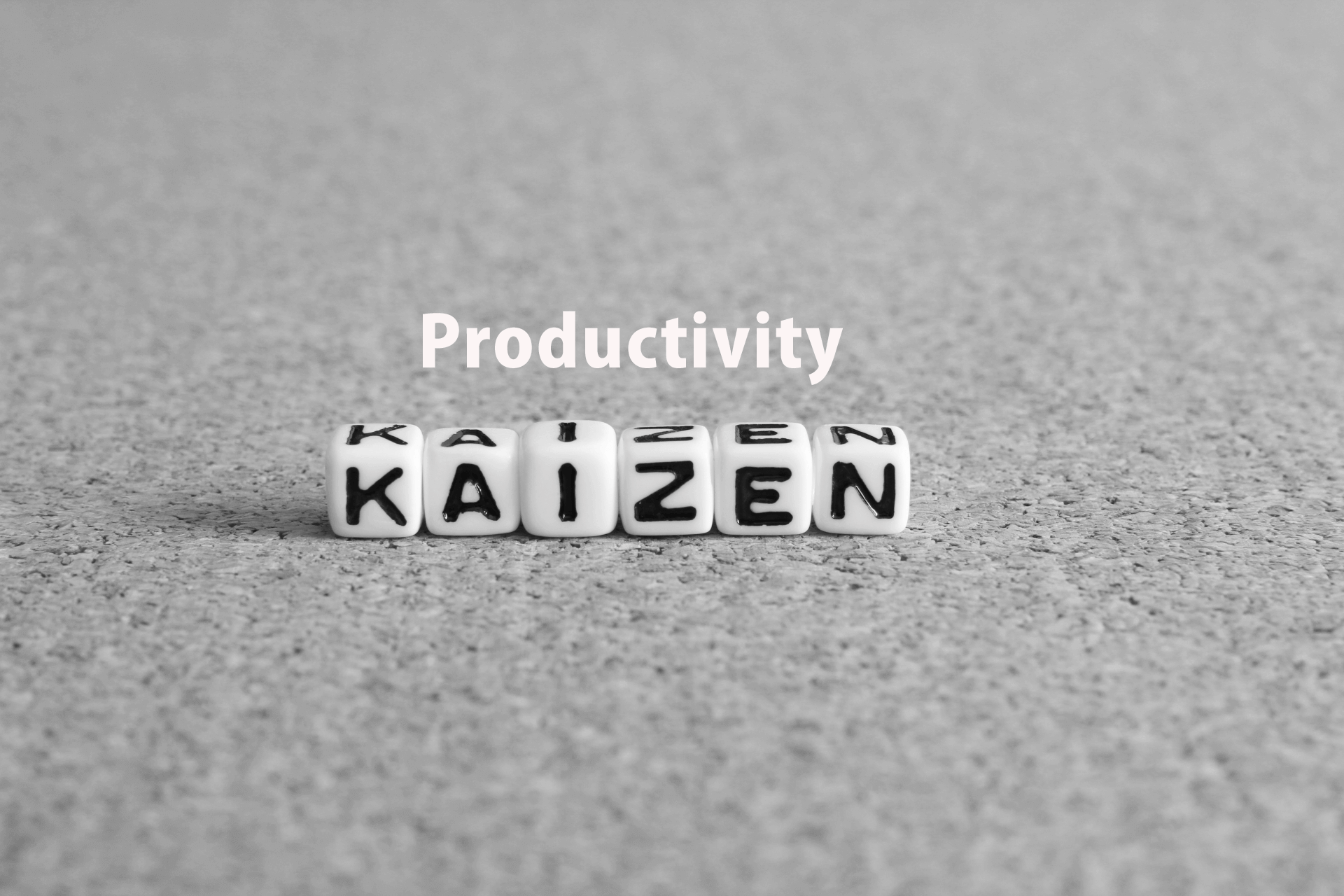 生産性の向上