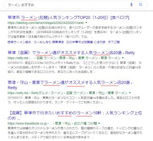 検索結果上のタイトル