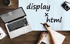displayとhtml