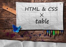 html&cssを活用してテーブルを作成する