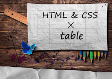 html&cssを用いて見やすいテーブルを作成する