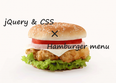 【jQuery&CSS】レスポンシブなハンバーガーメニューを作成する